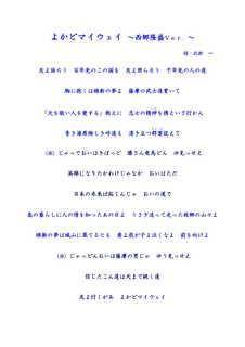 よかどマイウェイ070514-1.jpg
