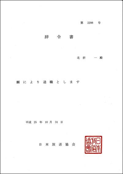 辞令書.jpg